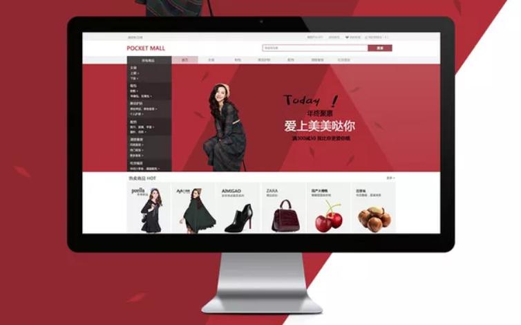 电商网站制作如何选择颜色搭配