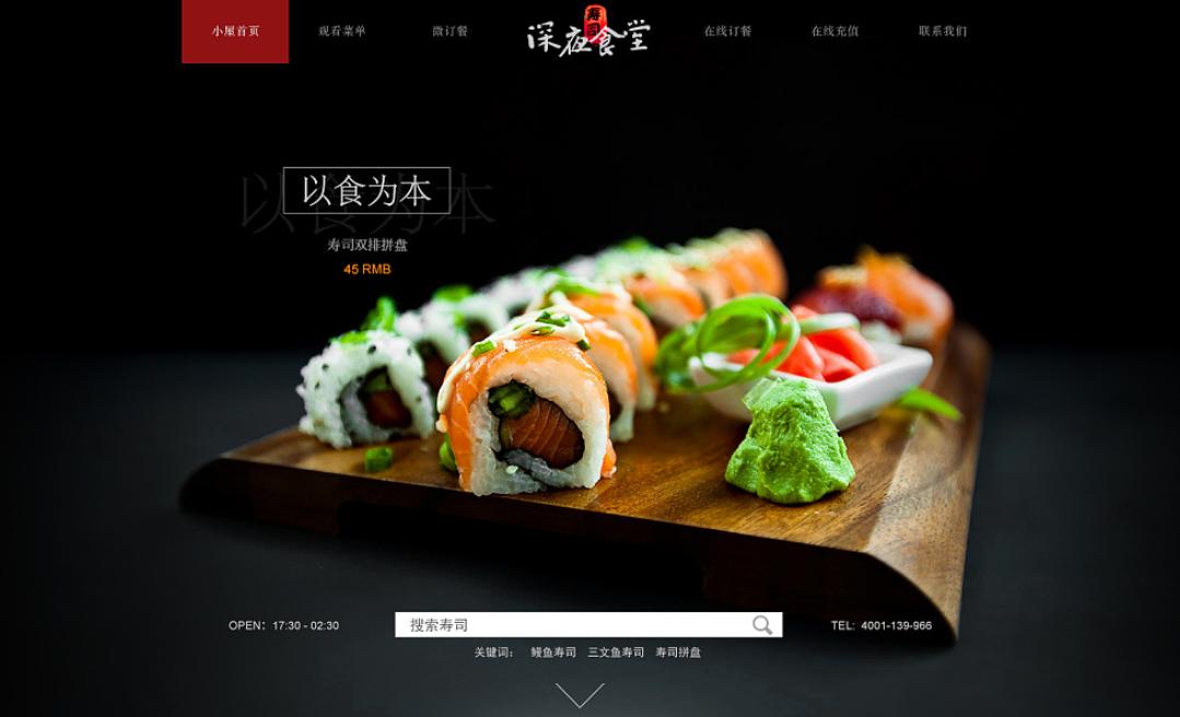 餐饮行业官方网站建设要注意哪些问题